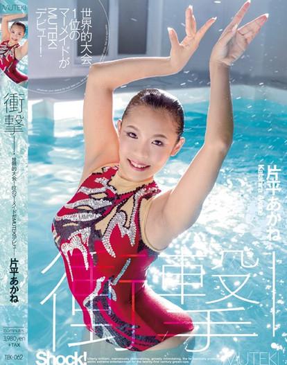 【FANZAにて、12/12(水)午前10時まで30%オフセール中!】「衝撃!世界的大会1位のマーメイドがMUTEKIデビュー! 片平あかね」