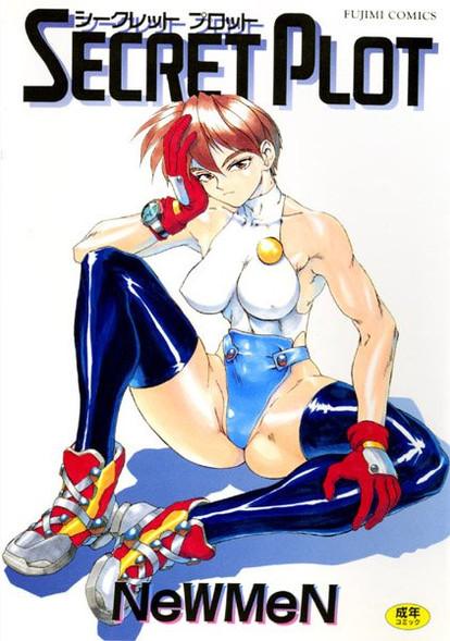 【FANZAにて、12/5(水)11:59まで30%オフセール中の筋肉女コミック名作】「シークレットプロット」&「シークレットプロットディープ」 by NeWMen