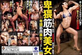 【FANZAにて、3/10(水)午前10時まで30%オフセール中!】(沢原佑香)「卑猥筋肉美女」