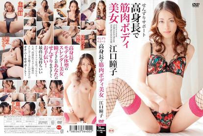 【NEW!】「せんずりサポート ~高身長で筋肉ボディ美女~R-18 江口瞳子」