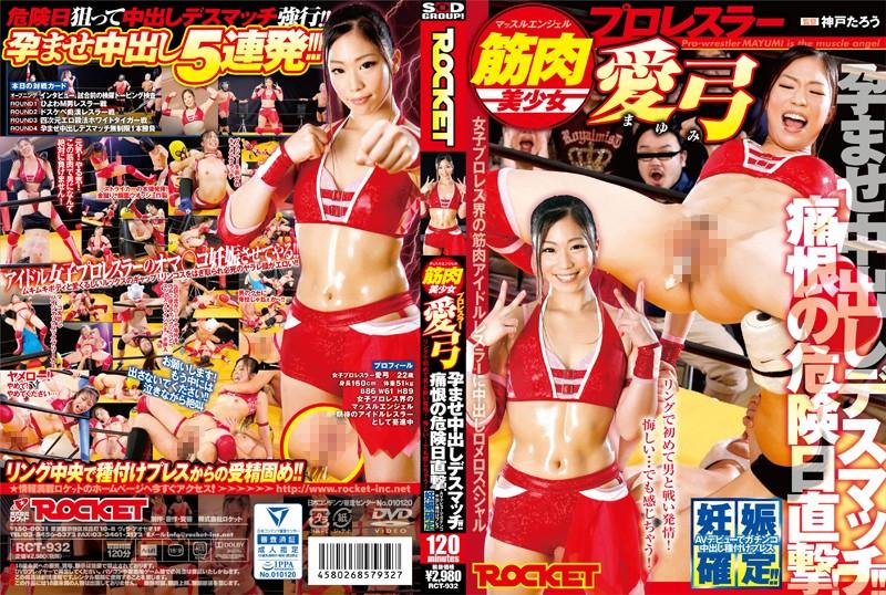 「筋肉美少女プロレスラー愛弓 痛恨の危険日直撃!孕ませ中出しデスマッチ!!」