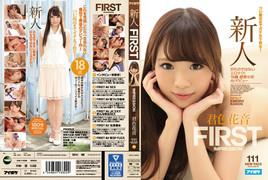 【FANZAにて、あさって11/27(金)午前10時まで30%オフセール中!】新人 FIRST IMPRESSION 111 (中略)只ものではないエロテク!18歳 超美少女AVデビュー 君色花音