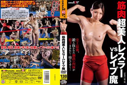 【FANZAにて、10/13(水)午前10時まで30%オフセール中!】(浦田みらい主演)「筋肉超美人レスラーvsレ●プ魔」