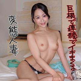 【FANZAにて、12/25(金)午前10時まで50%オフセール中!】「恵美」(小日向まい) from ION イイ女を寝取りたい