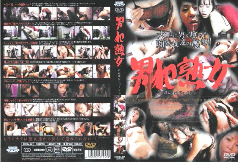 (若井ゆりえ出演)「男犯熟女 2」