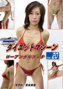 「ダイエットマシーン・ローアングルフェチ20」宮良美里