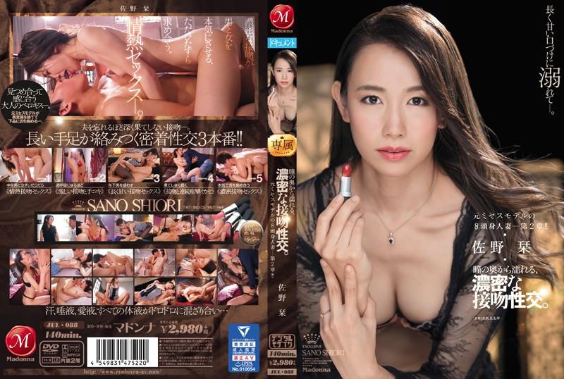 「元ミセスモデルの8頭身人妻 第2章!! 瞳の奥から濡れる、濃密な接吻性交。 佐野栞」