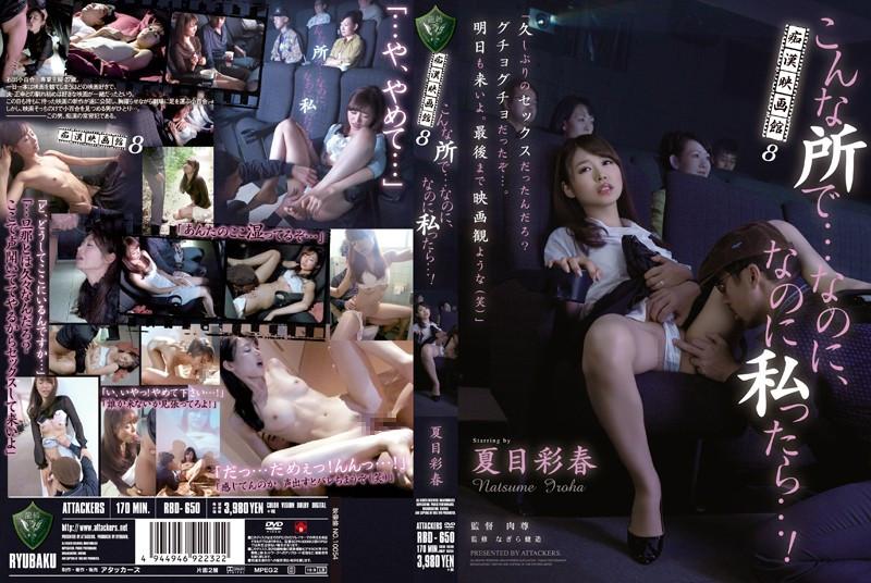 「痴漢映画館8 こんな所で…なのに、なのに私ったら…! 夏目彩春」