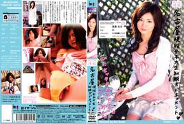 【FANZAにて、7/28(水)午前10時まで30%オフセール中!】(渡瀬安奈出演)「名古屋現役女子大生 初脱ぎドキュメント」