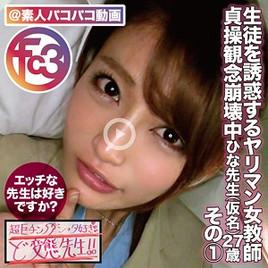【FANZAにて、12/2(水)午前10時まで30%オフセール中!】(七瀬ひな)「ひな先生」 from FC3@素人パコパコ動画
