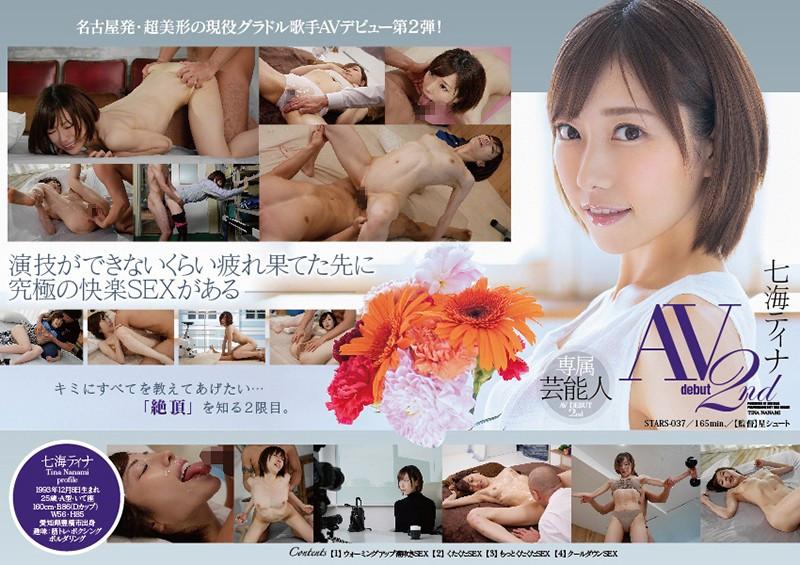 「七海ティナ AV debut 2nd」