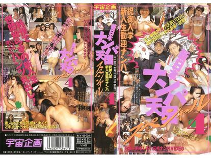 【明日4/4(水)午前10時まで30%オフ!ヴィンテージ作にスレンダー腹筋娘を発見】「新日本ナンパ天国スペシャル4」