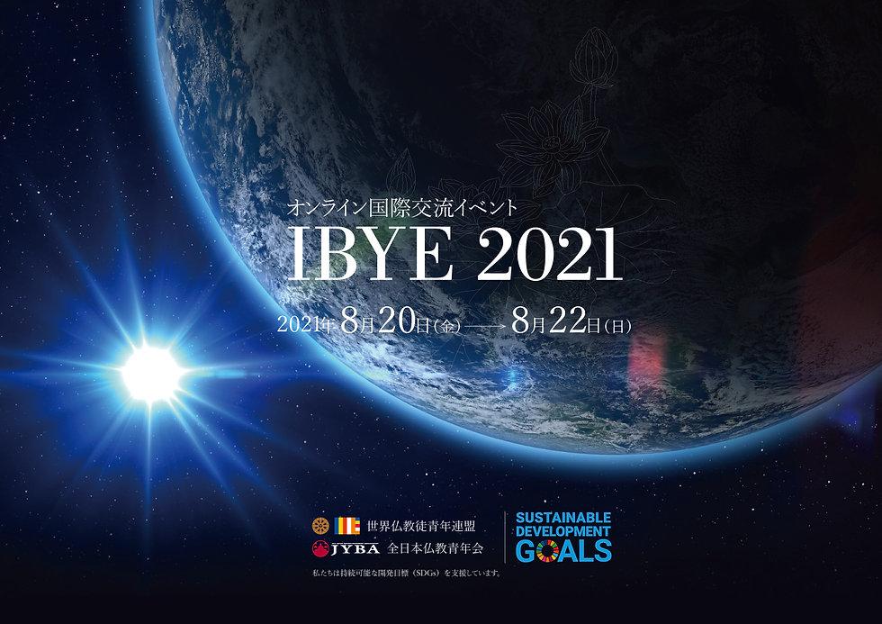 ibye2021_online_leaf_210720+QR---コピー.jpg