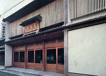 歴史旧店舗.jpg