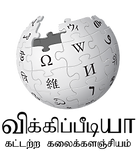 Wikipedia-logo-v2-ta.svg.png