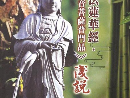 《妙法蓮華經 · 觀世音菩薩普門品》淺說