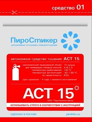 ПироСтикер АСТ 15