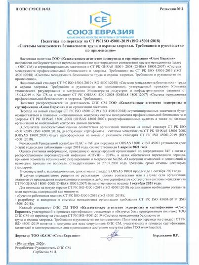 П ОПС СМСЕ 0103 Политика  по переходу на