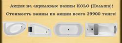 Акция на акриловые ванны KOLO