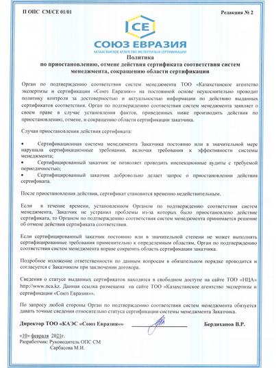 П ОПС СМСЕ 0101 Политика по приостановле