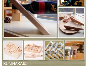 KUNINAKAにあそびに来てください。12月は、土曜日。ワインホルダーのワークショップ、開催します。