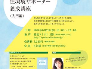 6月7日 発達障害住環境サポーター養成講座〈入門編〉開催します。
