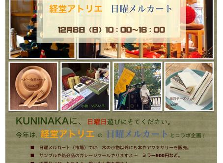 クニナカ 冬のガラクタまつり+経堂アトリエ 日曜メルカート
