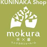 kuninakashop_mokura.jpg
