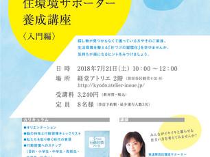 7月21日 発達障害住環境サポーター養成講座〈入門編〉開催しました。