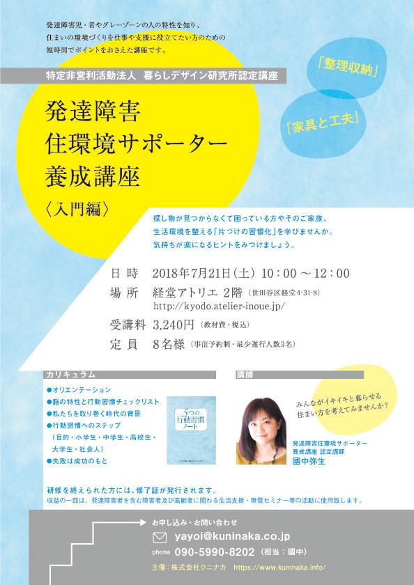 7月21日発達障害住環境サポーター養成講座