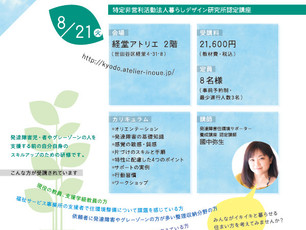 8月21日 発達障害住環境サポーター養成講座〈基礎研修〉開催しました。