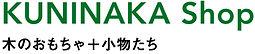 Kuninaka Shop 木のおもちゃ 木の小物