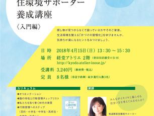 4月15日 発達障害住環境サポーター養成講座〈入門編〉開催します。