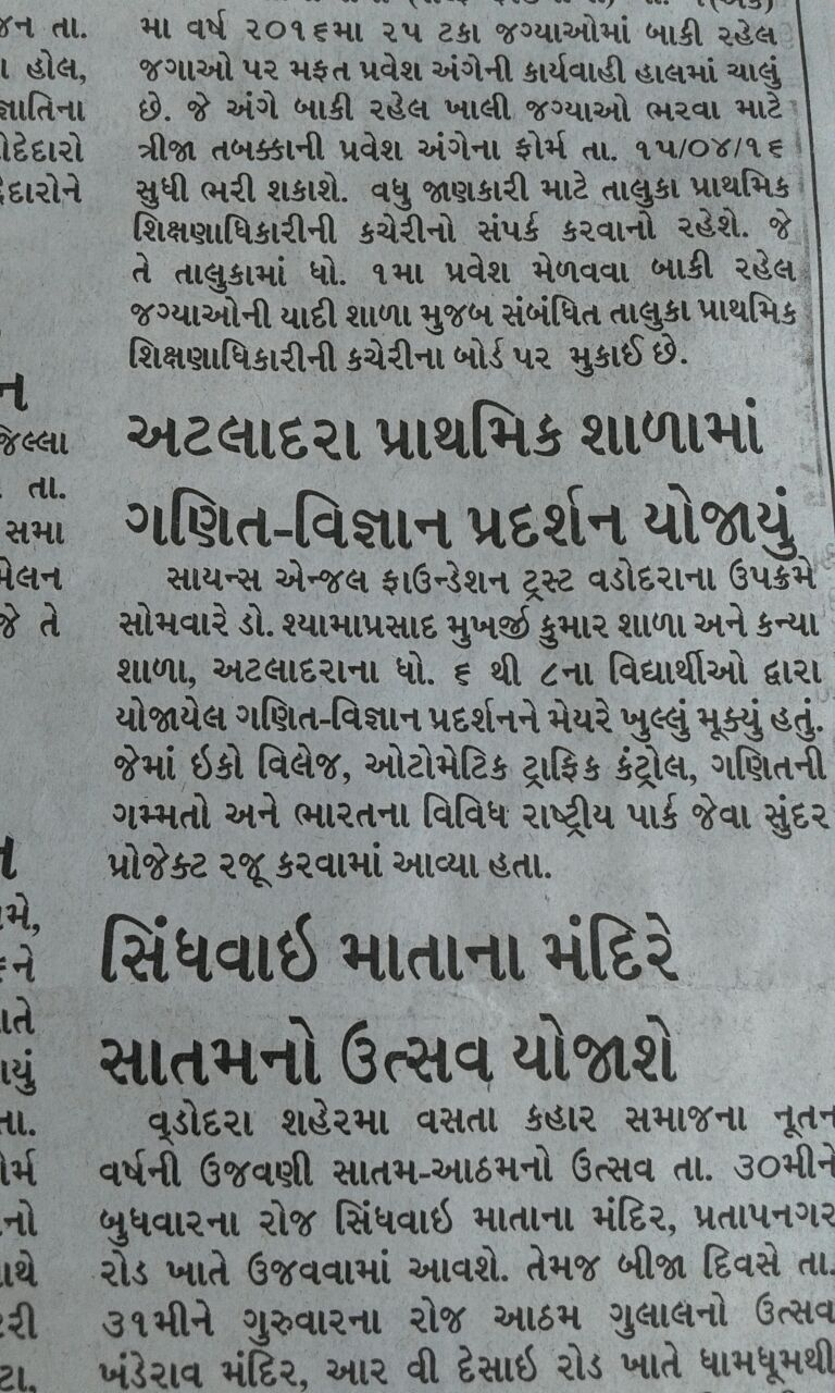 Press- Sandesh- Science Exhibition