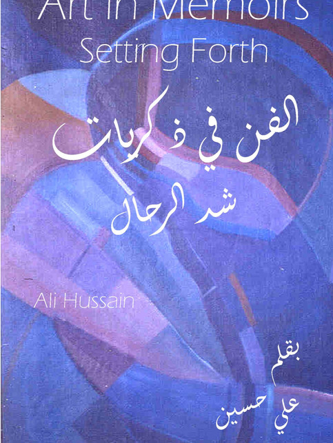 Art in Memoirs: Setting Forth by Ali Hussain