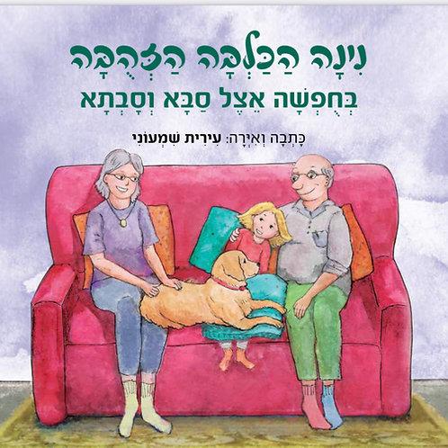 ספר מודפס נינה הכלבה הזהובה: בחופשה אצל סבא וסבתא