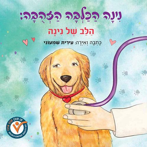 """ספר דיגיטלי PDF -  """"נינה הכלבה: הלב של נינה"""""""