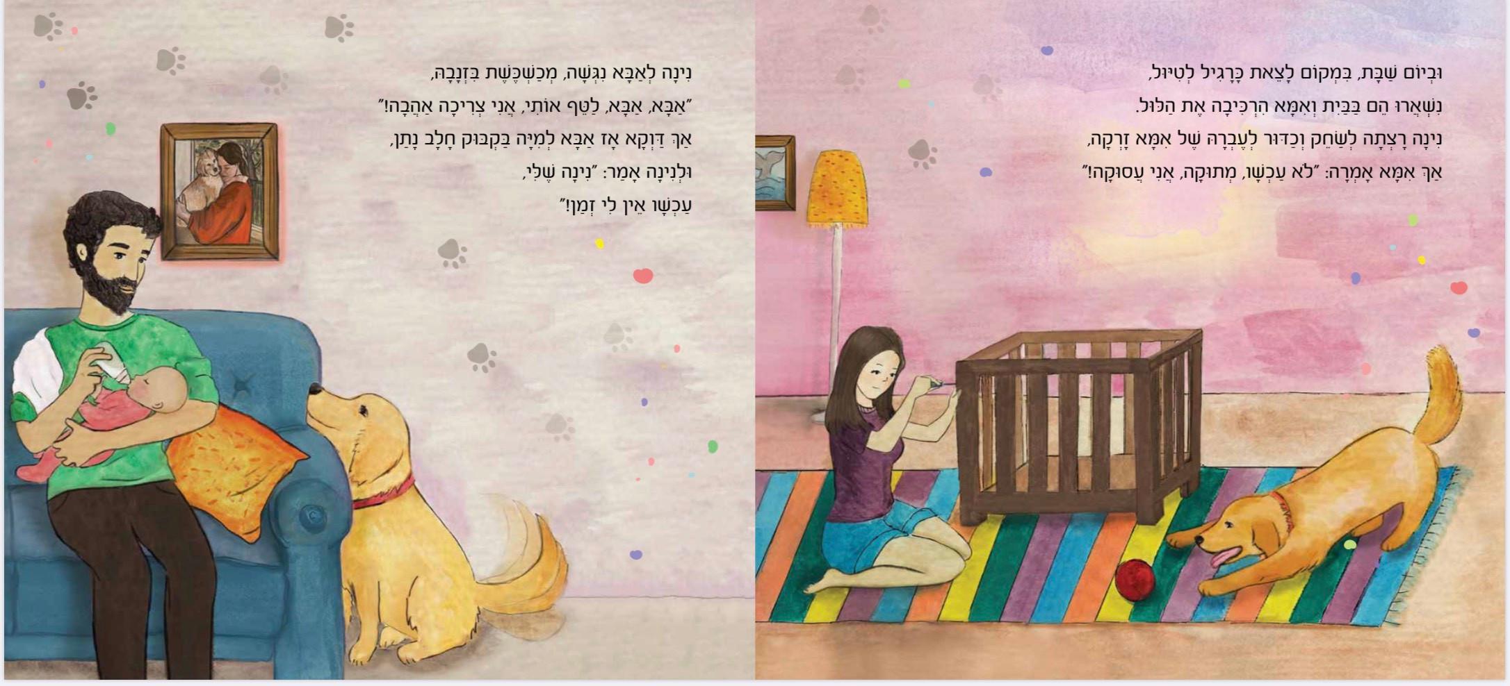 מתוך הספר ״האחות הקטנה״