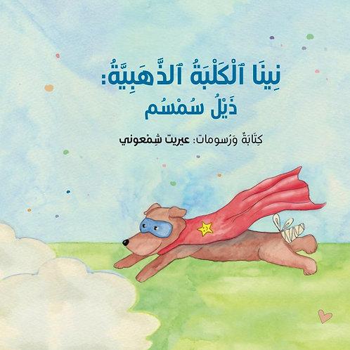 ספר מודפס נינה הכלבה הזהובה: הזנב של שוקה בערבית