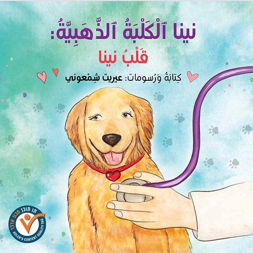 """ספר מודפס בערבית - """"נינה הכלבה הזהובה: הלב של נינה"""""""