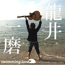 swimming表ジャケ完成版.jpg