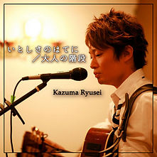 itoshisanohateni11-9.jpg