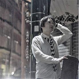 永遠の雨CDジャケット表2.jpg