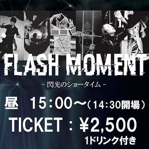 FLASH MOMENT 1st stage チケット
