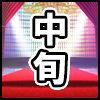 中旬2_1.jpg
