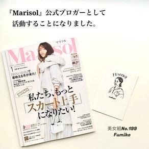 集英社Marisol公式ブロガーになりました!