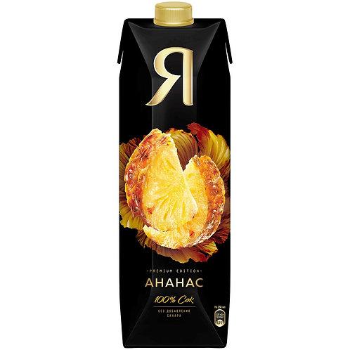 Сок Я ананасовый