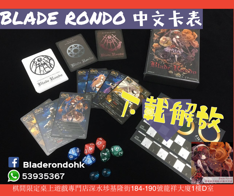 Blade Rondo 卡表