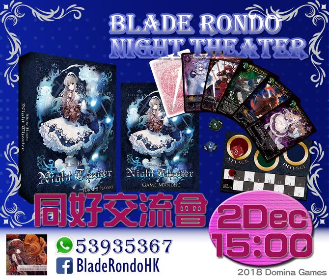 【香港桌遊聚會】Blade Rondo Night Theater 交流會@2 Dec (已完結)
