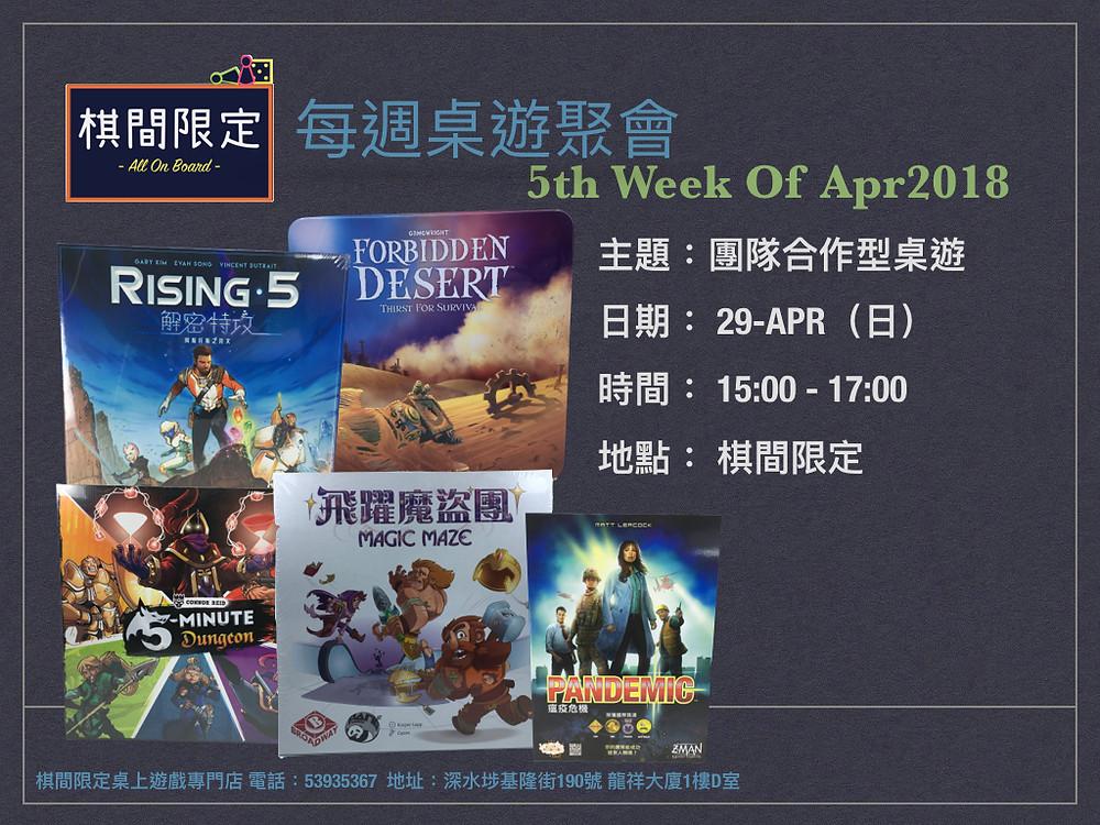 HK-BoardGame-regular-event